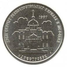 Transnestria, 1 Rouble 2016, Dnestrovsk Church, UNC