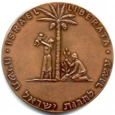 Israel, Republic, Bronze Medal, Israel Liberated, 10th Anniversary of Independence 1958, A.UNC