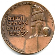 Israel, Republic, Bronze Medal, Peace Be Within Thy Walls 1962, A.UNC