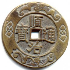 China, Empire, Tien Ming, Cast Coinage, 1 Cash Cast Bronze ND (1644), KM# Pn6, XF