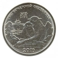 Transnestria, 1 Rouble 2016, Year of the Monkey, UNC