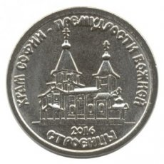 Transnestria, 1 Rouble 2016, Stroentsi Church, UNC
